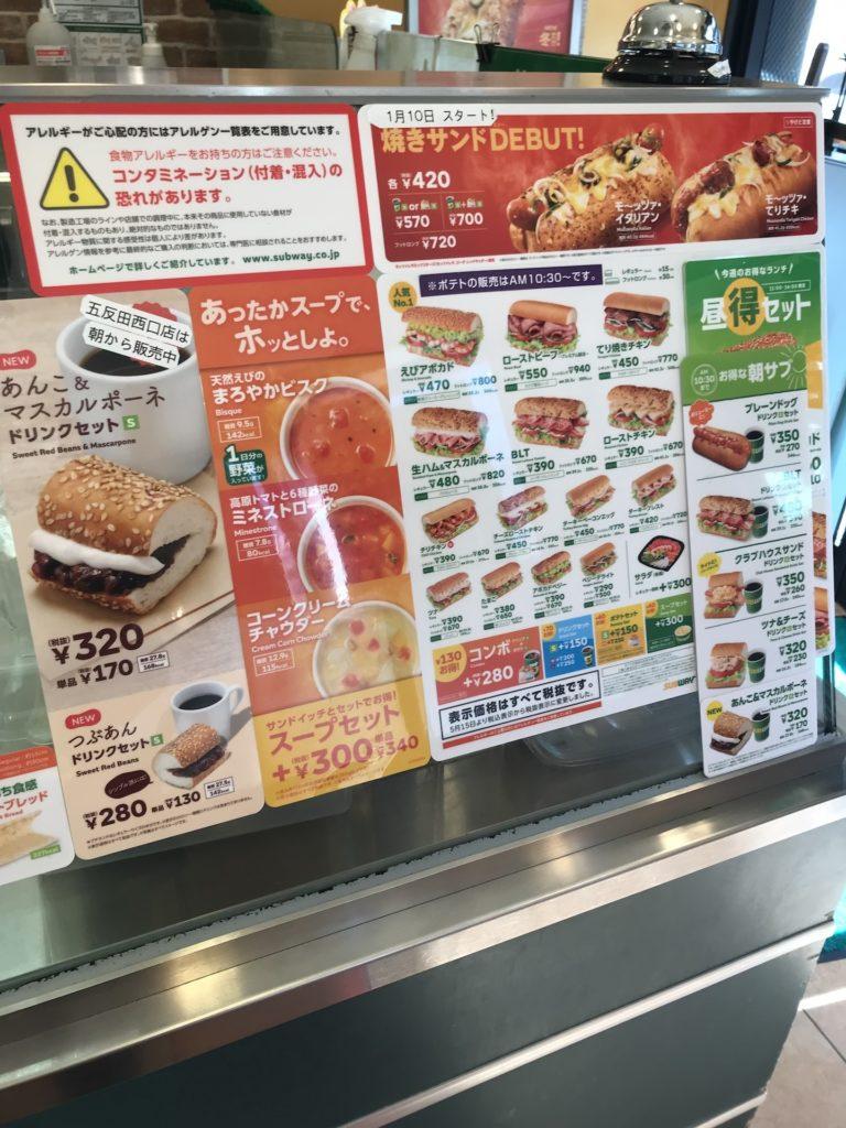 subway-orderzone-1