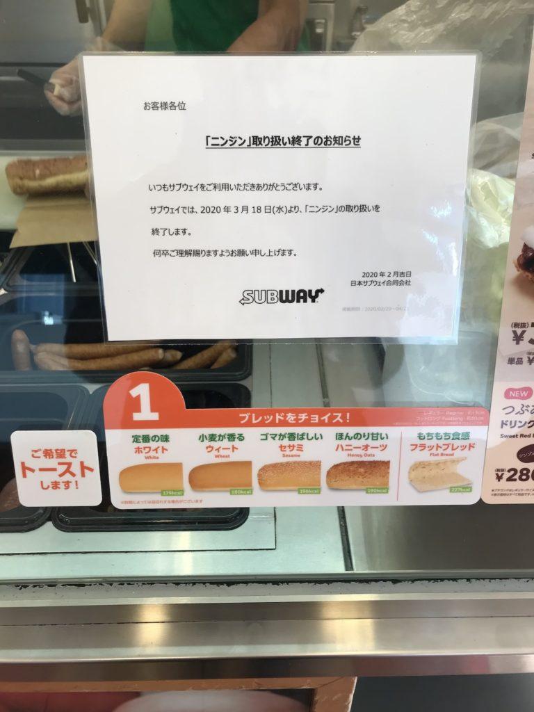 subway-orderzone-2