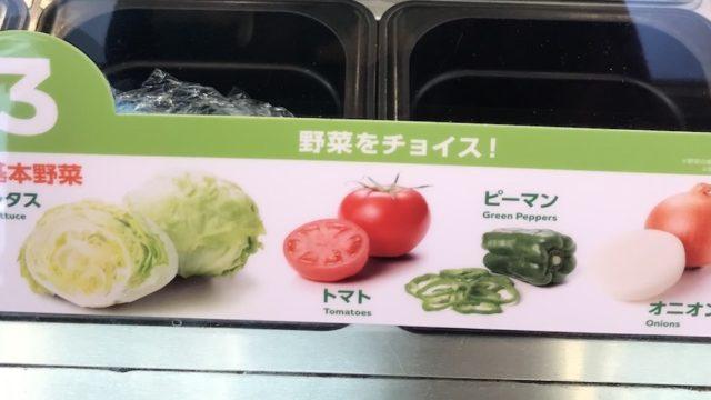 subway-yasai