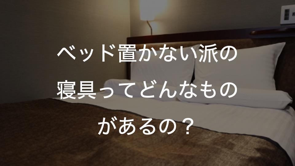 no-bed-shurui