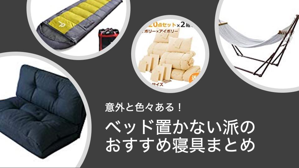 no-bed-singu-osusume