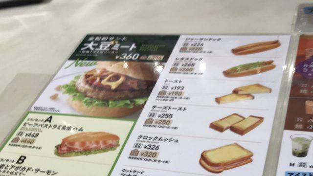 diazo-meat