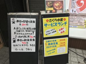 sakurasuisan-lunch-price