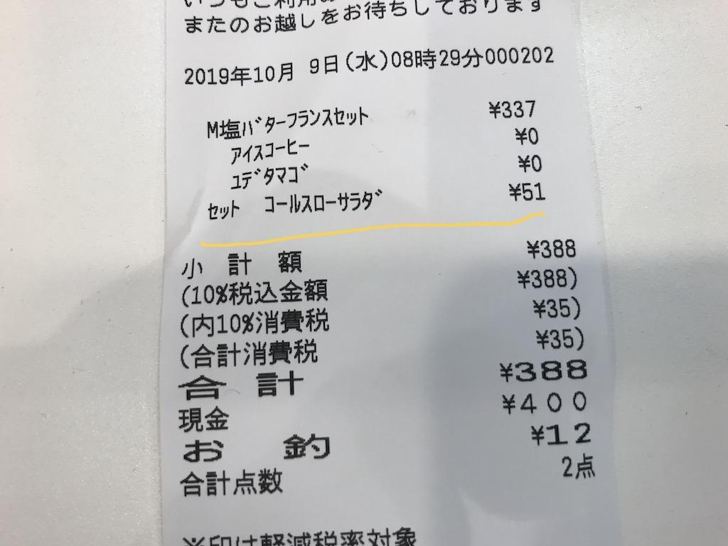 vide-salada-plus50yen