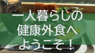 kenko-gaishoku-top