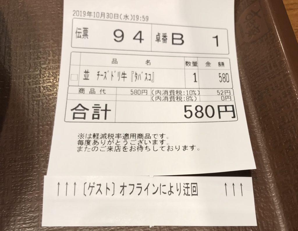 guest-offline-ukai