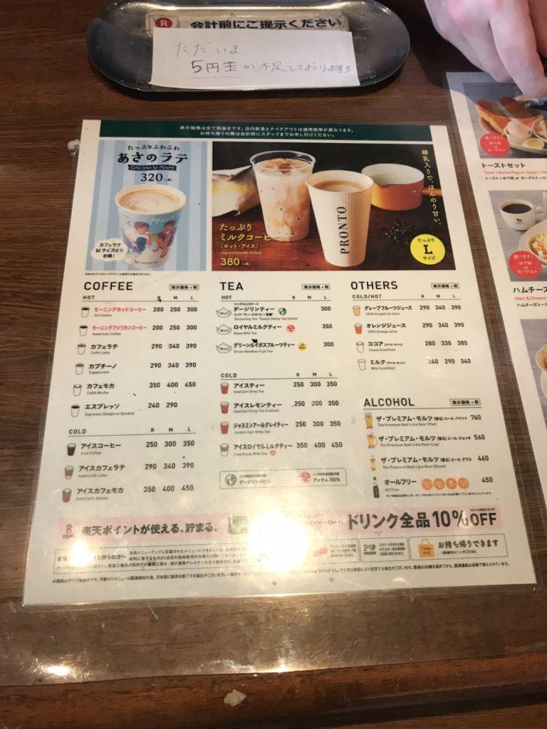 pront-menu