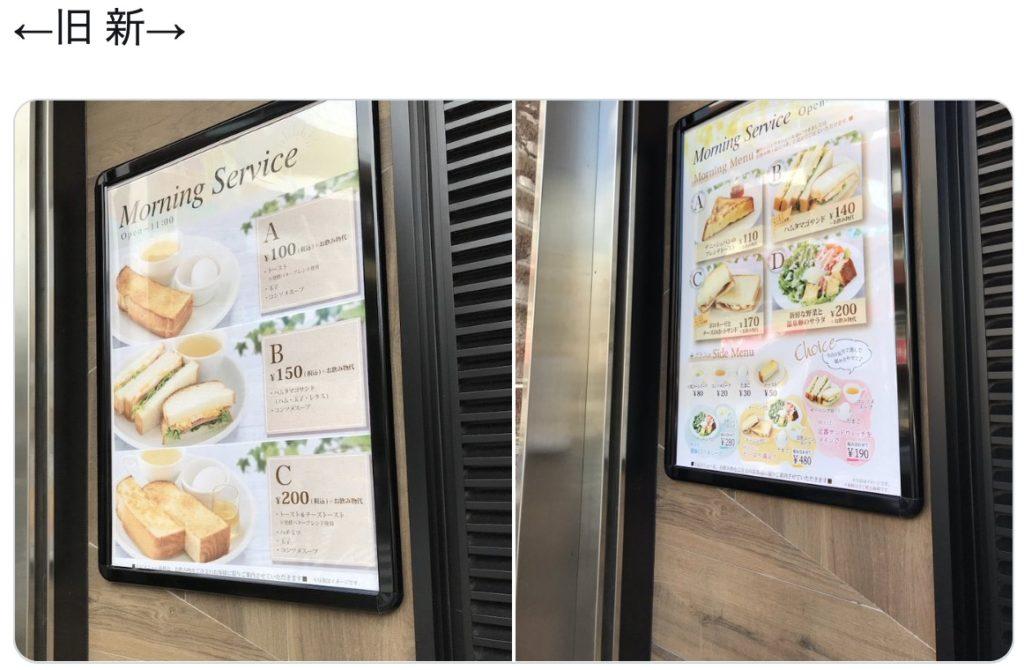 runoaru-menu-before-after