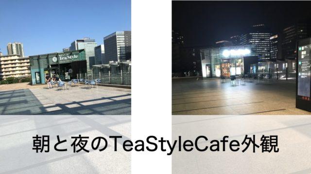 teastyle-gaikan