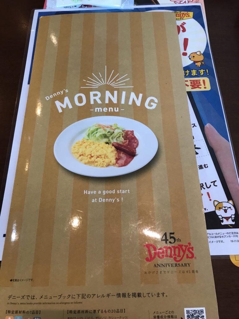denys-menu-hyousi