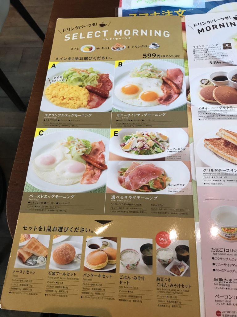 denys-menu-morning1