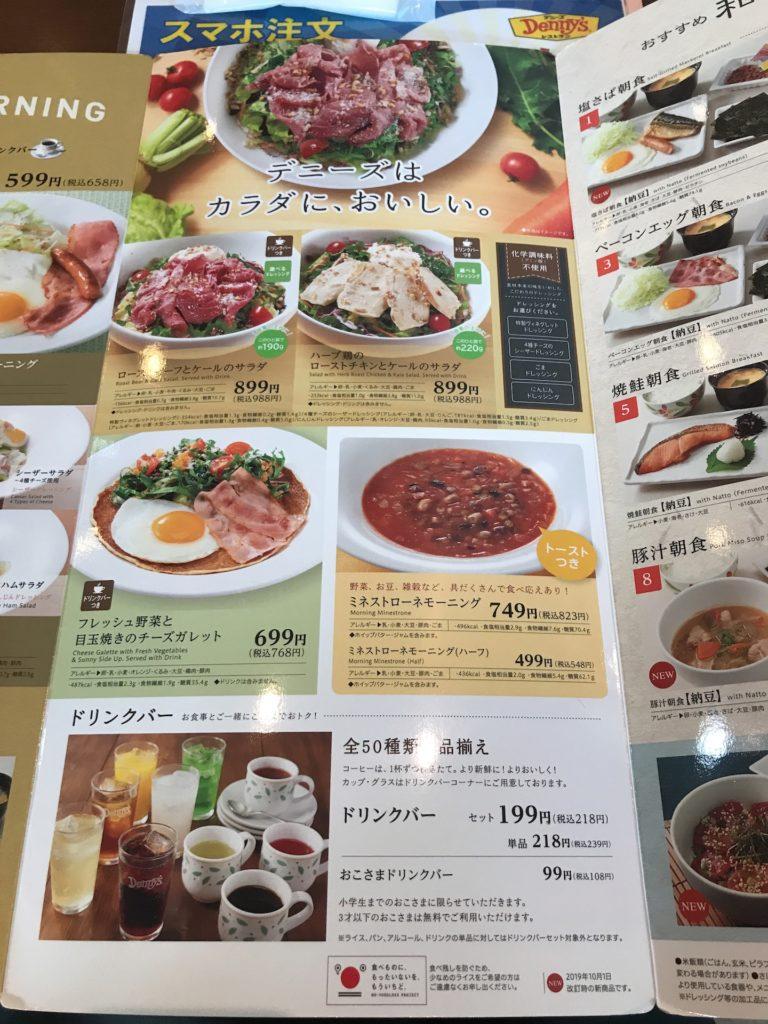 denys-menu-morning3