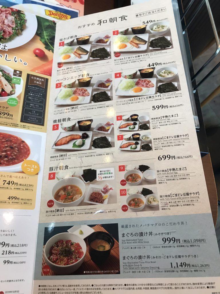 denys-menu-morning4