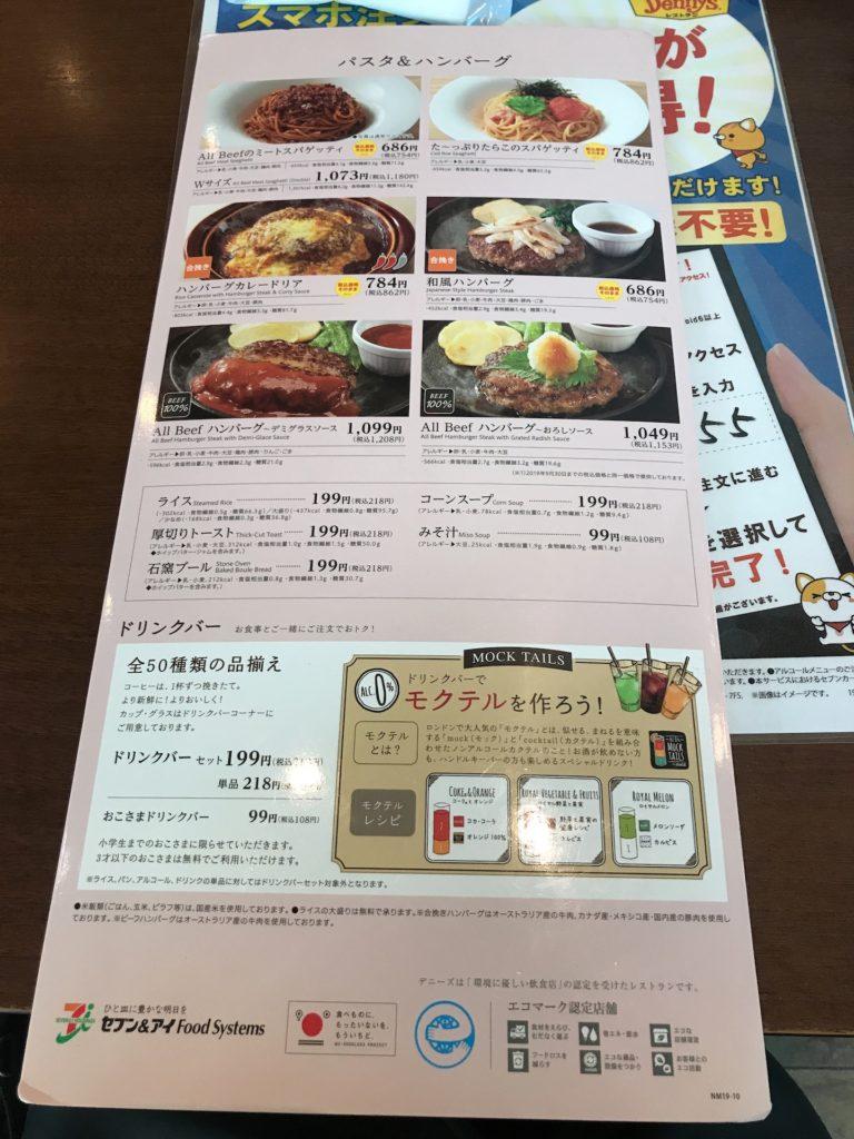 denys-menu-morning5