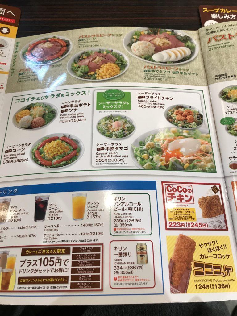 kokoiti-menu-1