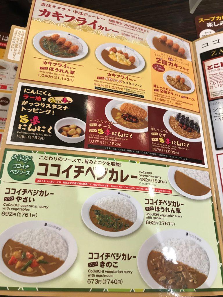 kokoiti-menu-5