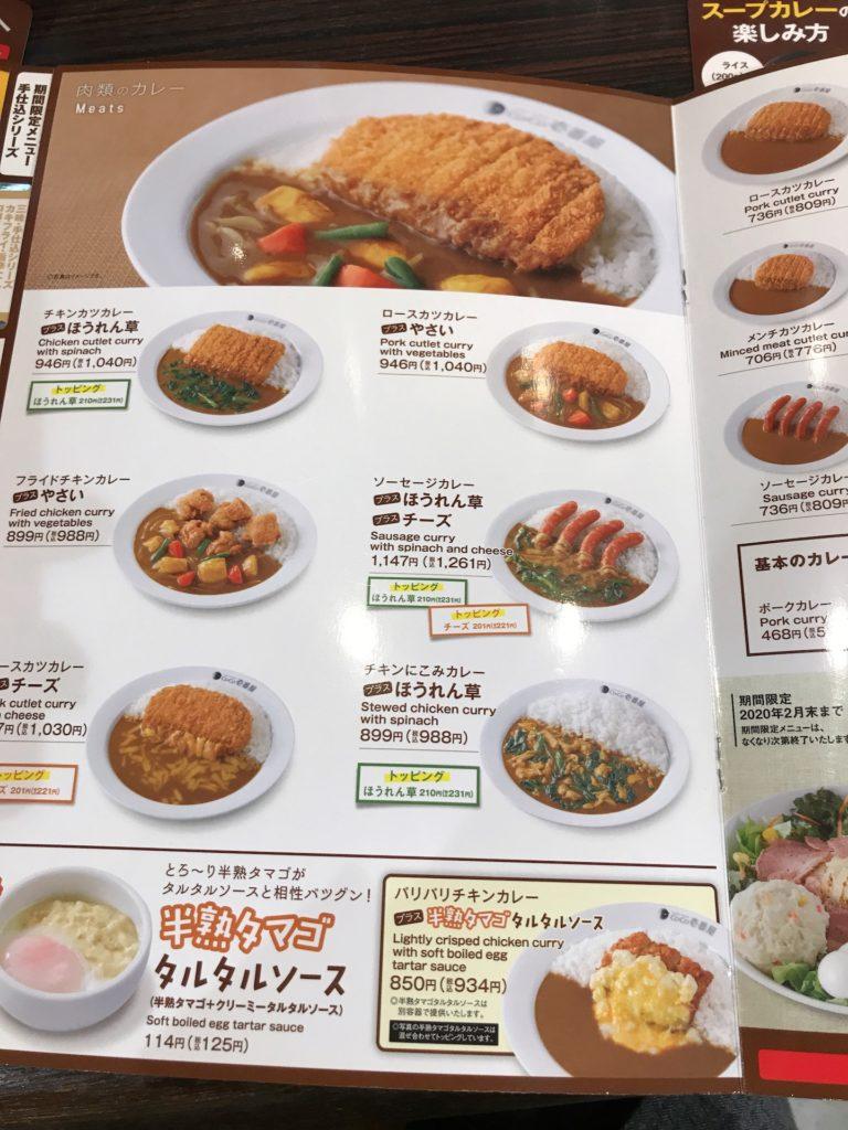 kokoiti-menu-7