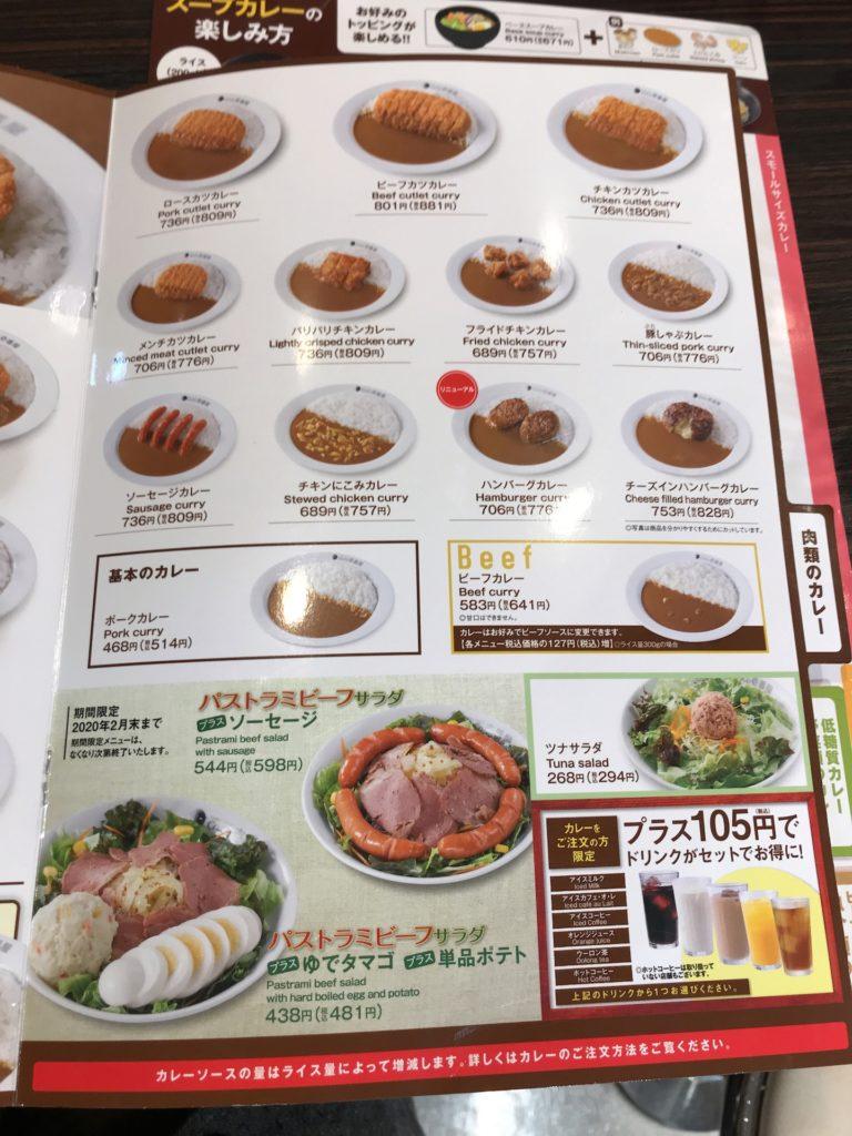 kokoiti-menu-8
