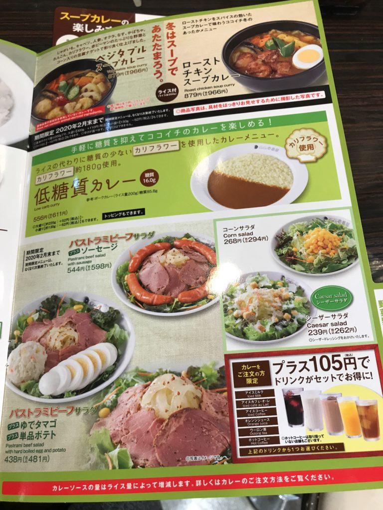 kokoiti-menu10
