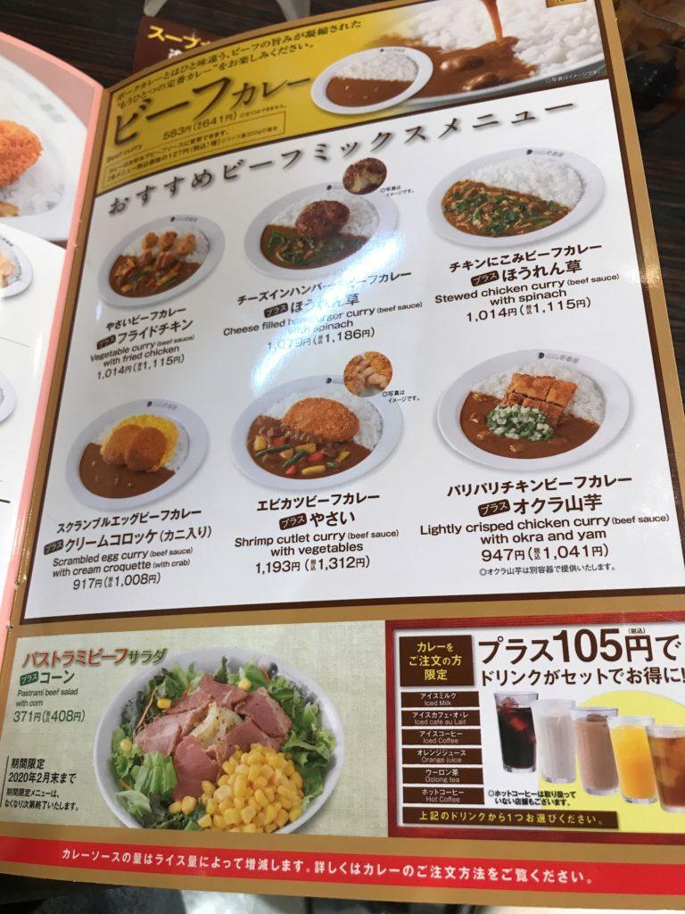 kokoiti-menu12