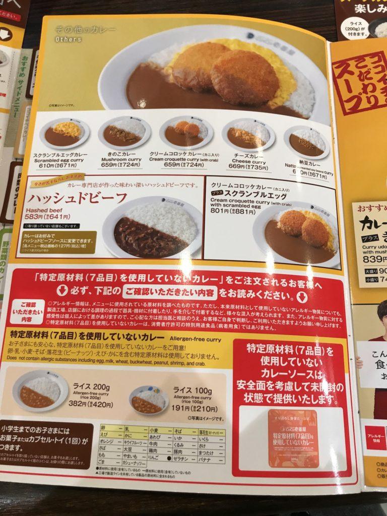 kokoiti-menu13