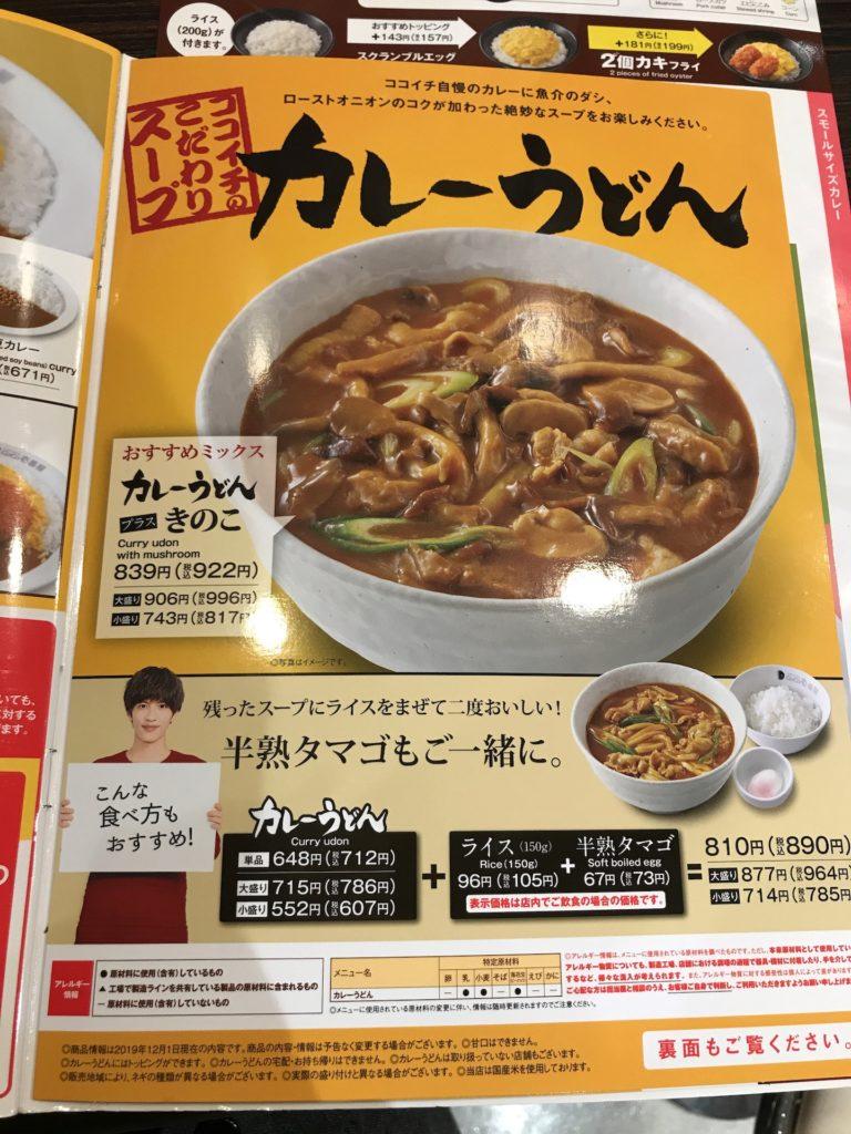 kokoiti-menu14