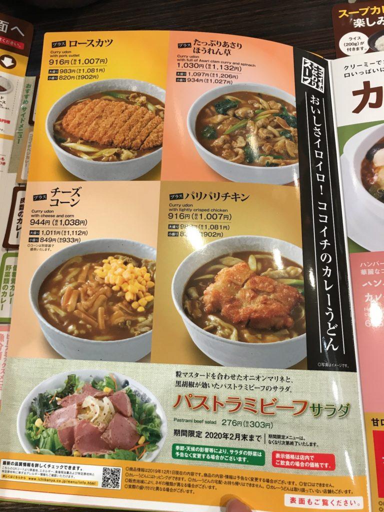 kokoiti-menu15