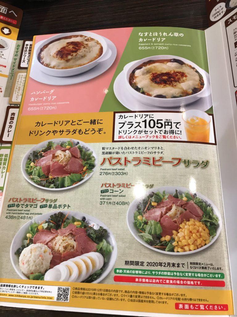 kokoiti-menu16