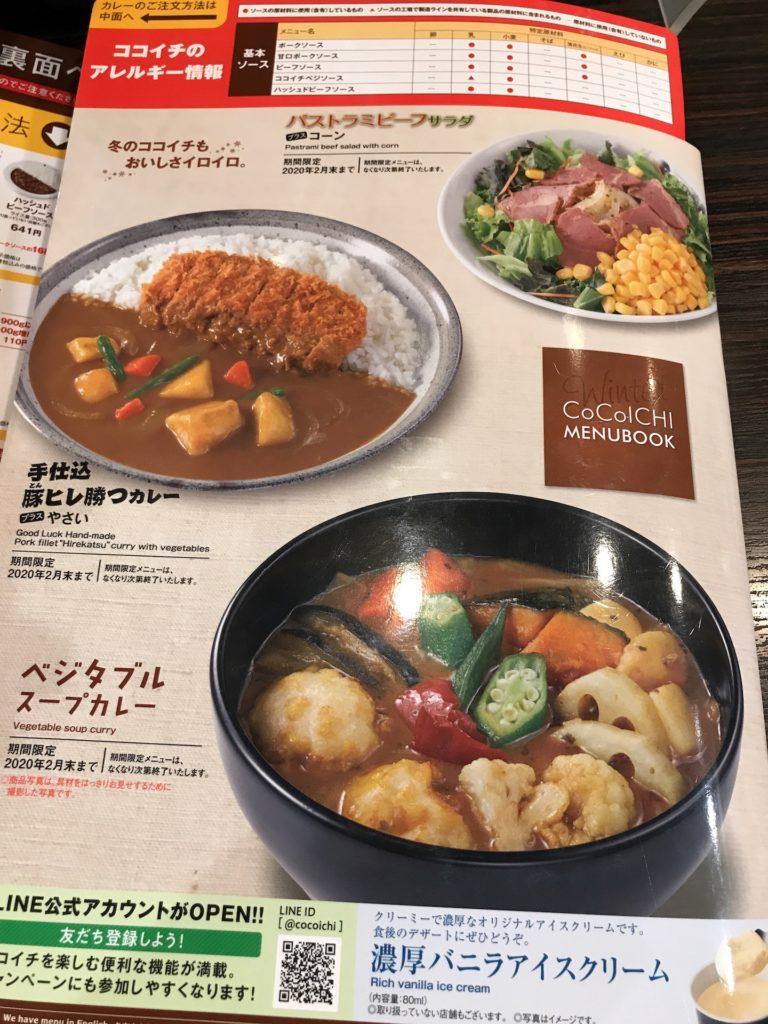 kokoiti-menu18