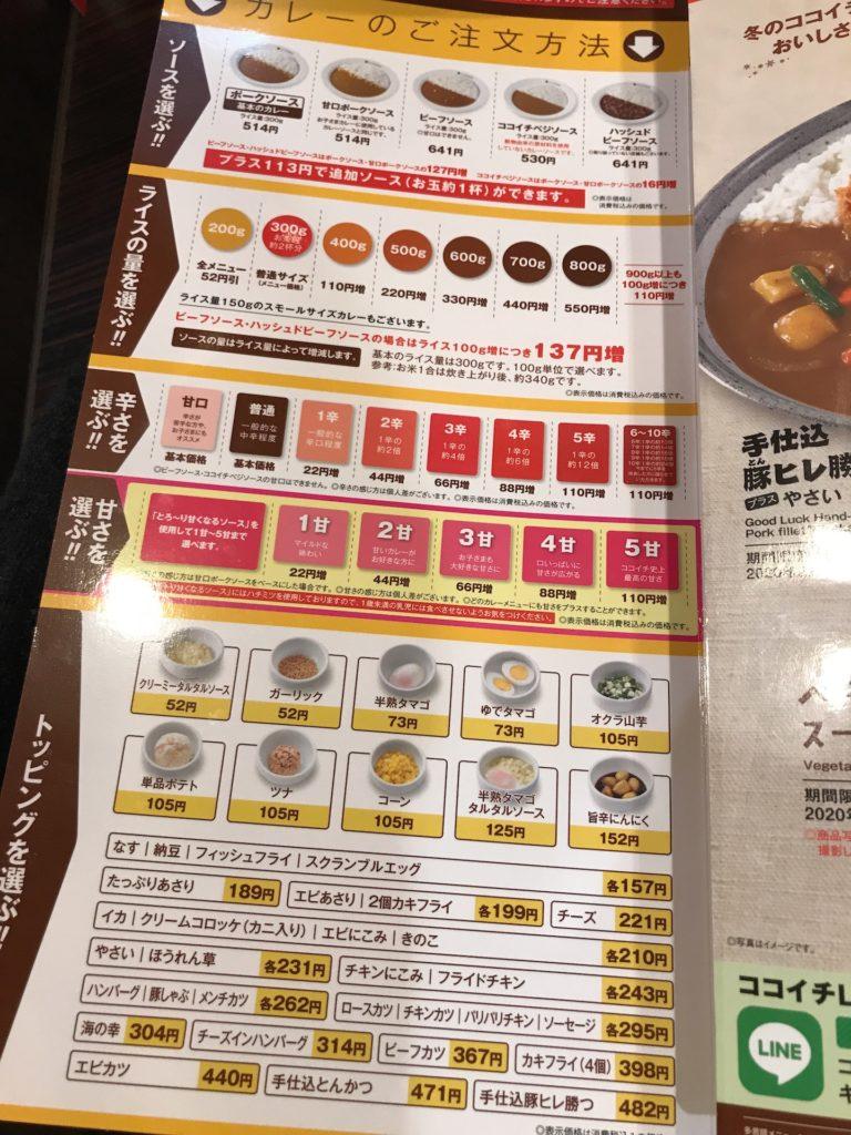 kokoiti-menu19