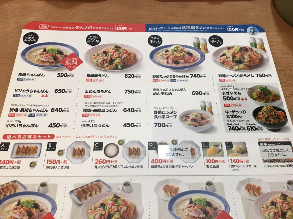 nagasakichanpon-menu1