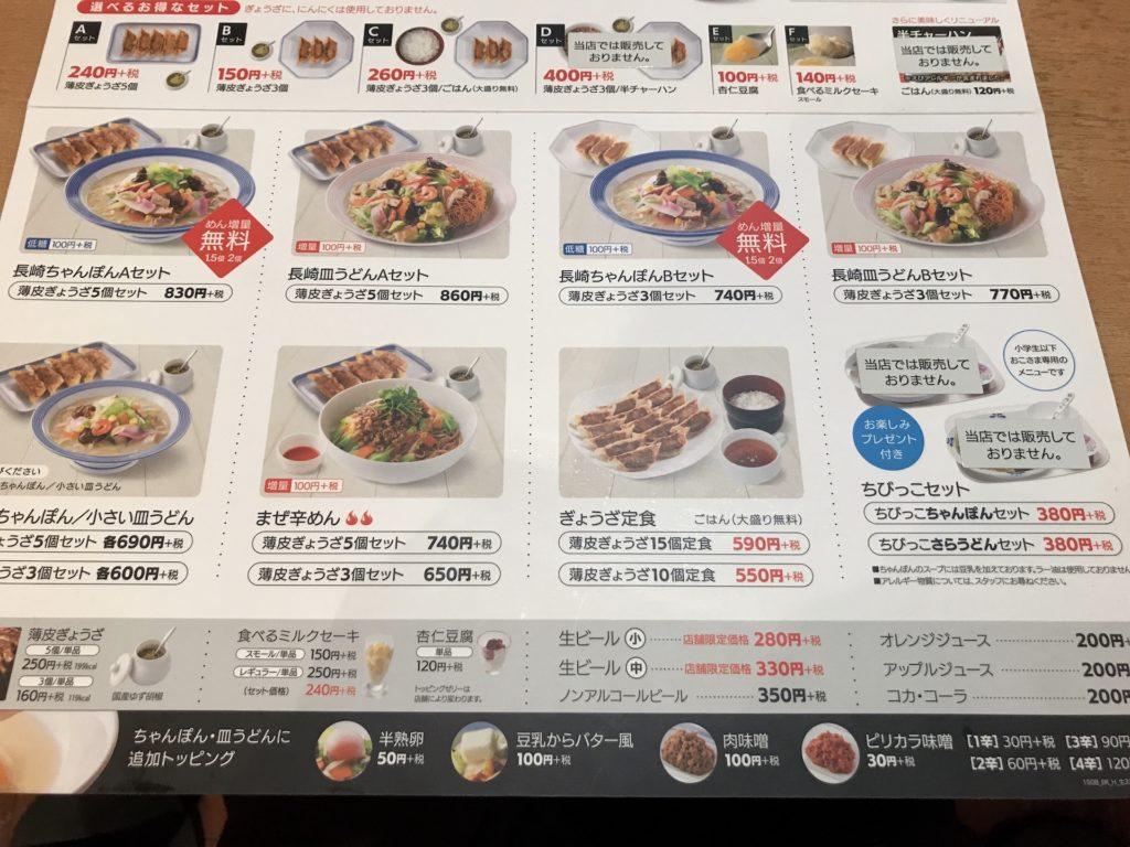 nagasakichanpon-menu3