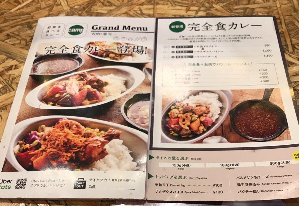 kanzenshoku-carre-menu
