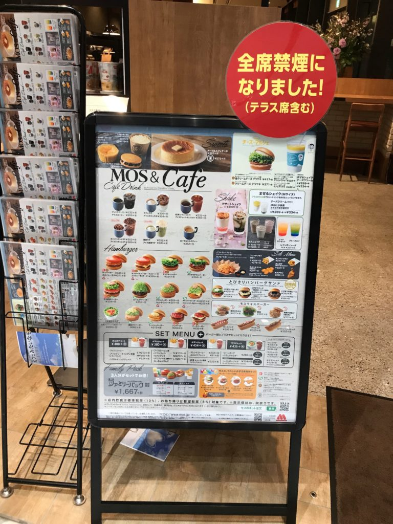 mos-cafe-menu