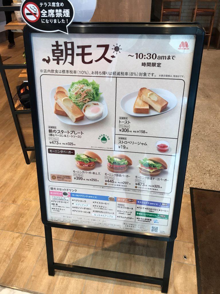 moscafe-morning-menu