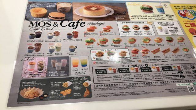 moscafe-reji-menu