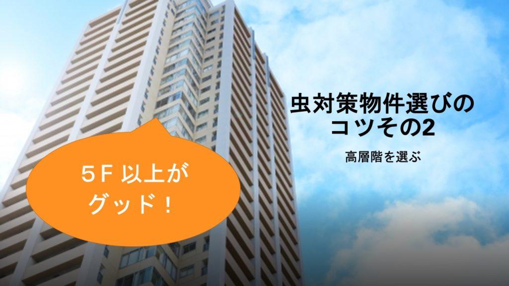 bukkenn-mushitaisaku-2