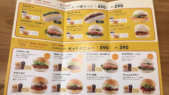 torikibargar-menu-main